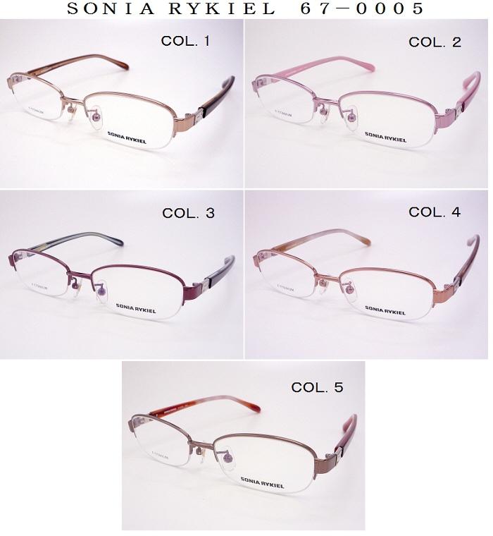 ソニアリキエル SONIA RYKIEL 67−0005 メガネセット