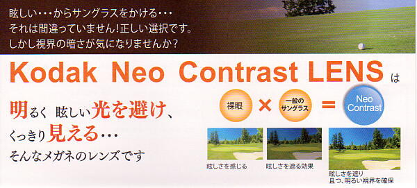 Kodak Neo Contrast AS,See Contrast AS コダック ネオコントラスト シーコントラスト 【度付き 非球面】