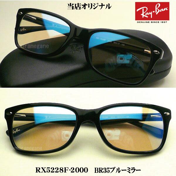 レイバンRX5228F-2000+ブルーミラー  当店オリジナル