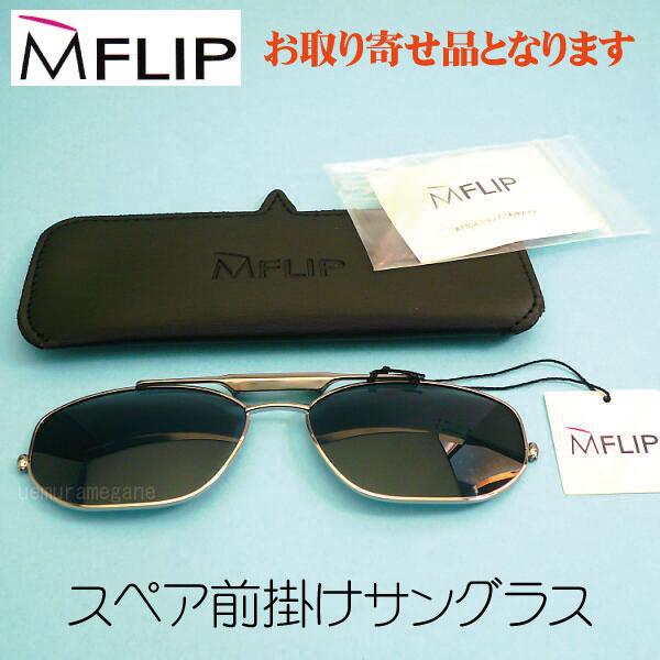 MFLIP エムフリップ フロントサングラスのみ MF24600 MF24601 MF24602 MF24603 MF24604 MF24605 マグネット式偏光ハネアゲサングラス シャルマン Charmant