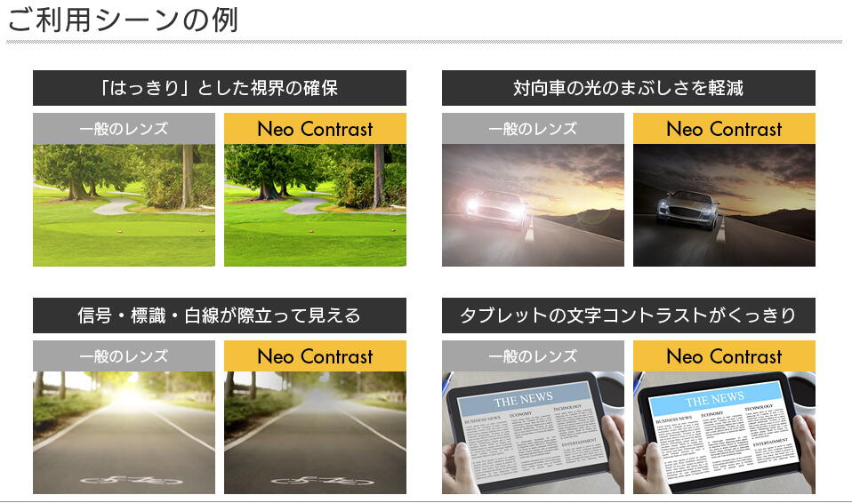Kodak Neo Contrast SP,See Contrast SP コダック ネオコントラスト シーコントラスト 【度付き 球面 カーブ指定可】