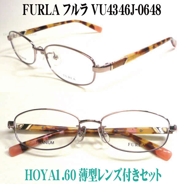 FURLA フルラ メガネセット VU4346J-0648 HOYA薄型レンズ付きセット