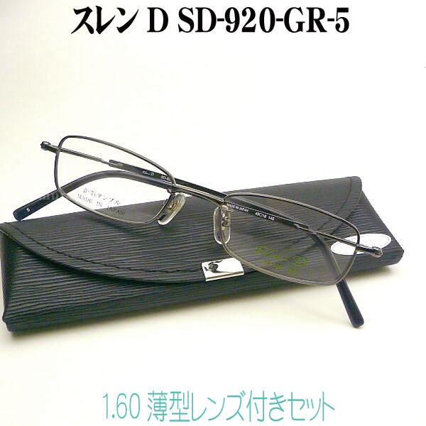 スレンD Slen d メガネセット SD-920-GR-5 slend