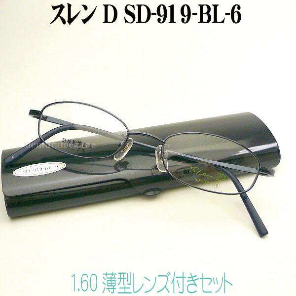 スレンD Slen d メガネセット SD-919-BL-6 slend
