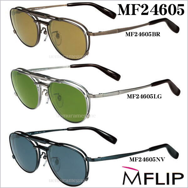 MFLIP エムフリップ MF24605 マグネット式偏光ハネアゲ付きメガネ シャルマン Charmant MF24605