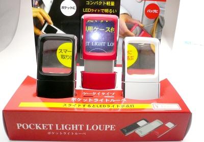 ポケットライトルーペ poket-light-lupe