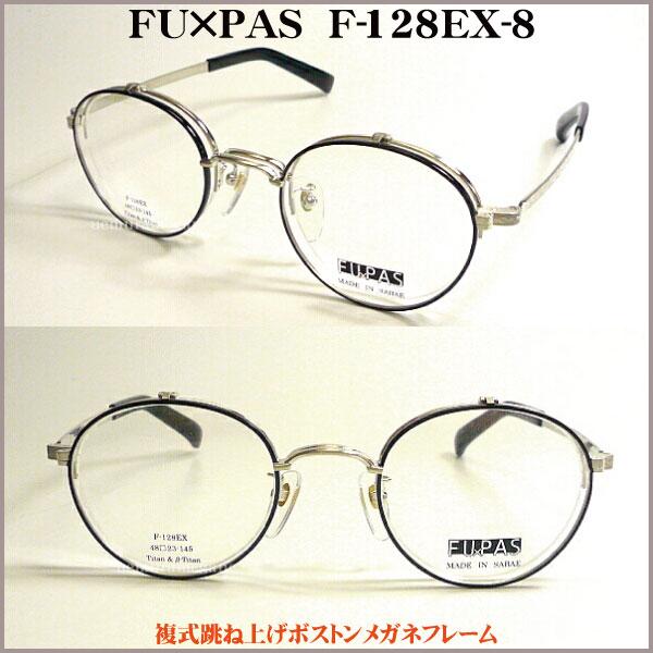 FU×PAS フーパス F−128EX 複式ハネアゲフレーム ボストン f-128ex