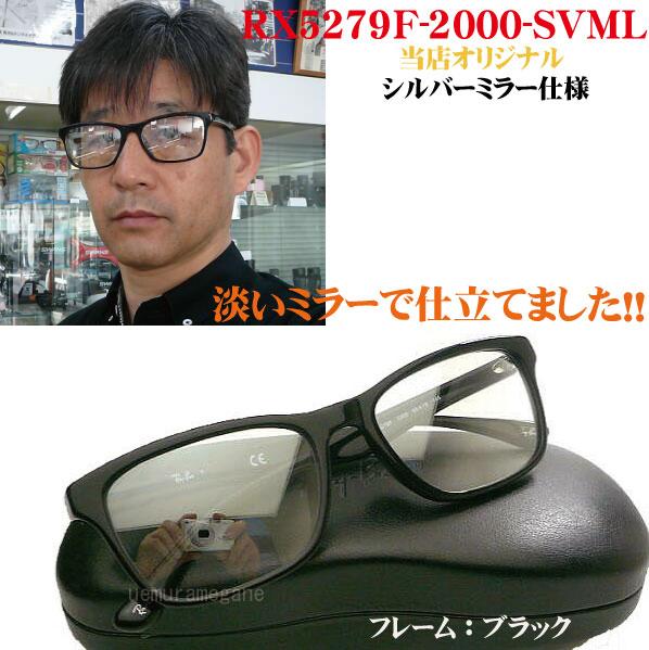 レイバンRX5279F-2000+シルバーミラー  当店オリジナル  岩城滉一さん着用風にカスタムしました!ぐるナイ ゴチ!