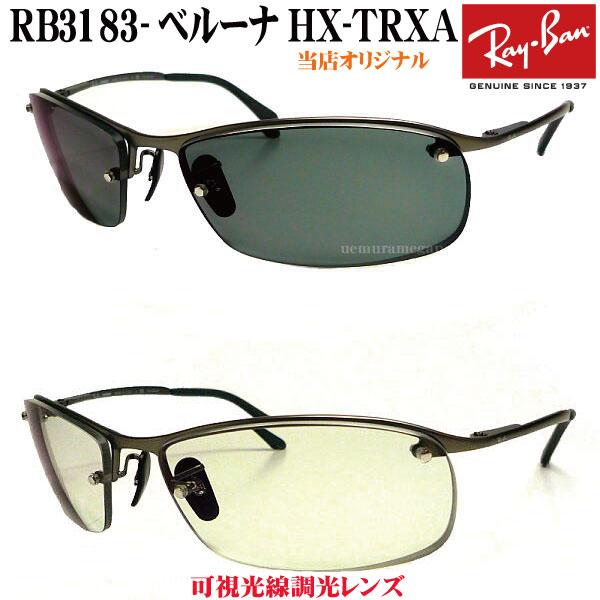 レイバン RB3183-HX-TRXA 可視光線調光 ファッションコンシャス  当店オリジナル ハイカーブサングラス