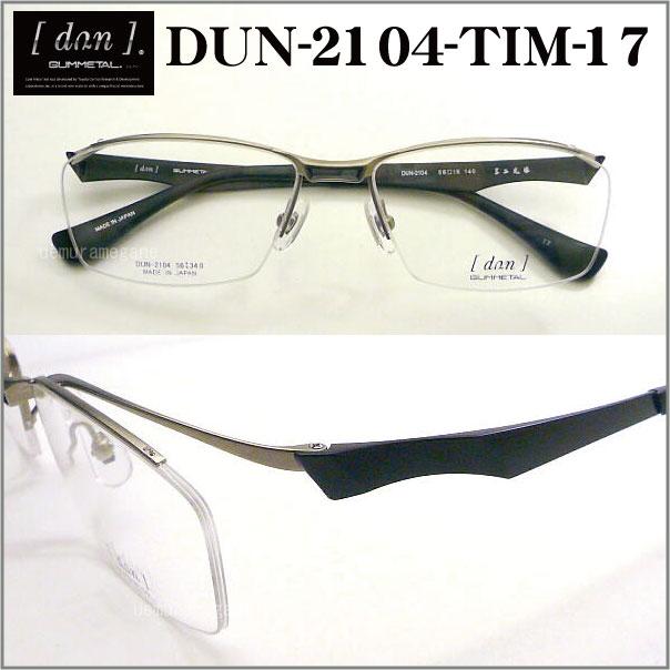 DUN-2104-TIM-17 ドゥアン DUN メガネフレーム  DUN2104 dun2104<br>超弾性ゴムメタル!!送料無料!