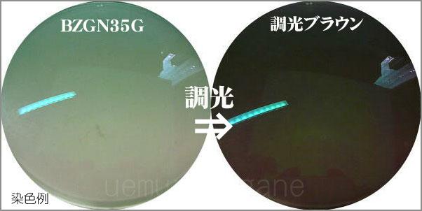 KODAK tuffnex instashades コダック タフネックス インスタシェード 染色可能な調光レンズ