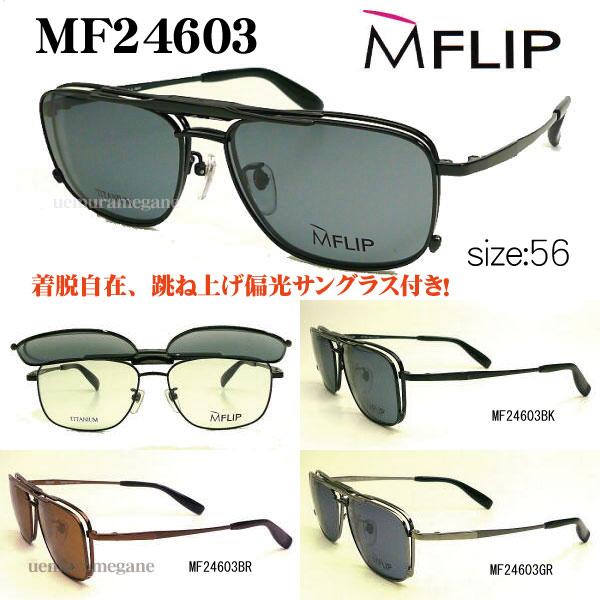MFLIP エムフリップ MF24603 シャルマン Charmant マグネット式偏光ハネアゲ付きメガネ 度付き薄型レンズ付きセット