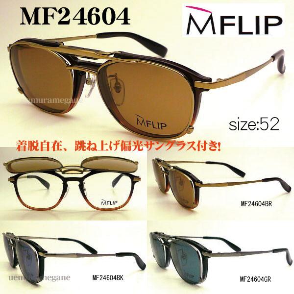 MFLIP エムフリップ MF24604 シャルマン Charmant マグネット式偏光ハネアゲ付きメガネ 度付き薄型レンズ付きセット