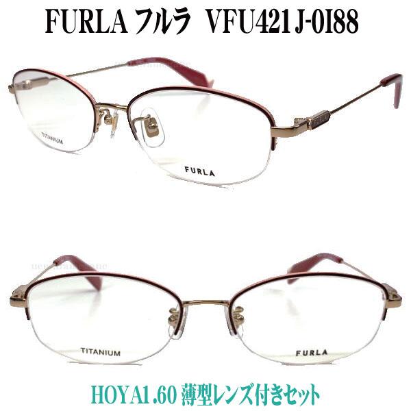 FURLA フルラ メガネセット 【 VFU421J 0I88 】 2020モデル 52サイズ HOYA薄型レンズ付きセット 眼鏡 VFU421J-0I88