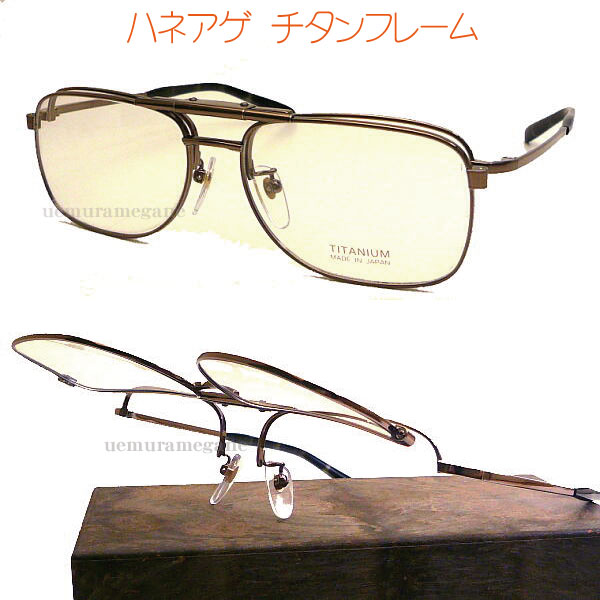 ハネアゲ式フレーム 単式 チタン製    跳ね上げ式 NO.5612 haneage-single-ti 日本製 made in japan