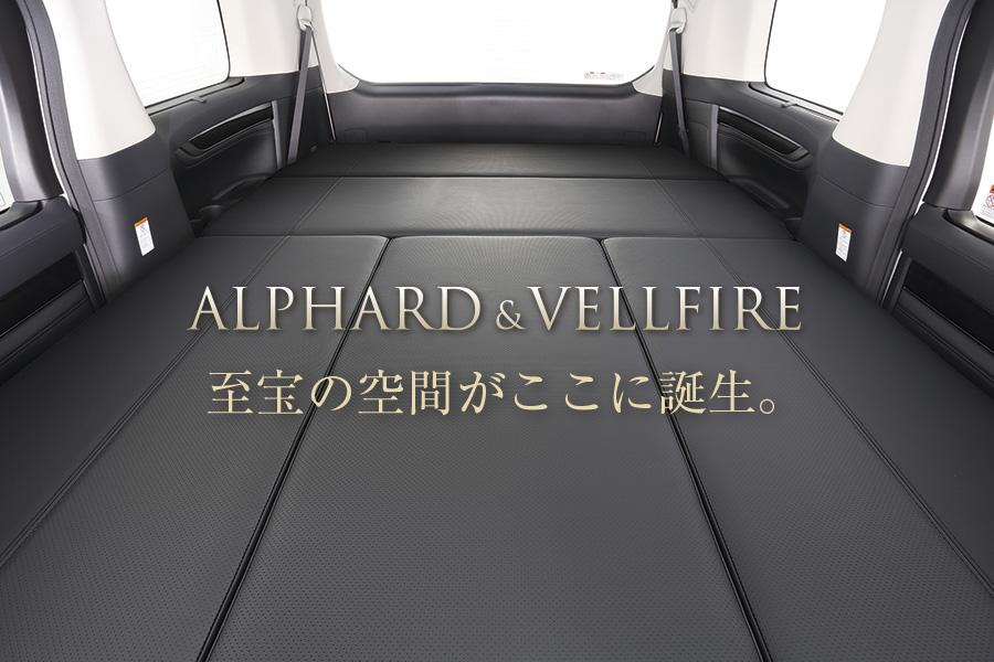 30系 アルファード&ヴェルファイア専用<br>ベッドキット