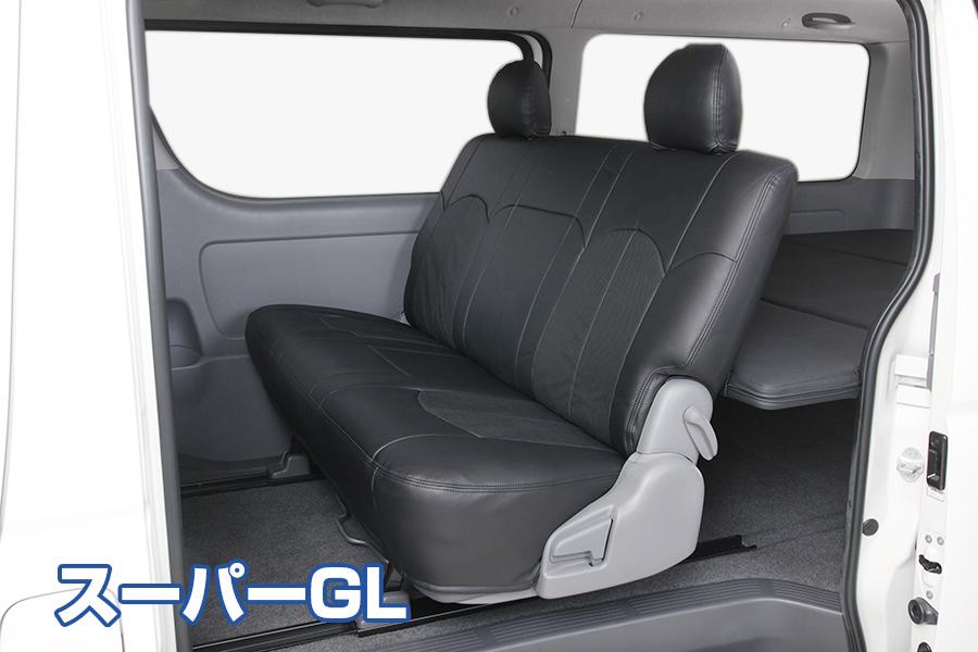 ハイエース 200系<br>・標準 / ワイドS-GL 1台分<br> ・バンDX(6人乗り2列目まで)<br>・ワゴンGL (2列目まで)<br>・グランドキャビン(2列目まで)<br>アウリコ レザーシートカバー