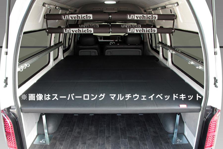 ハイエース 200系 スーパーロングバンDX用<br>マルチウェイ バリューベッドキット