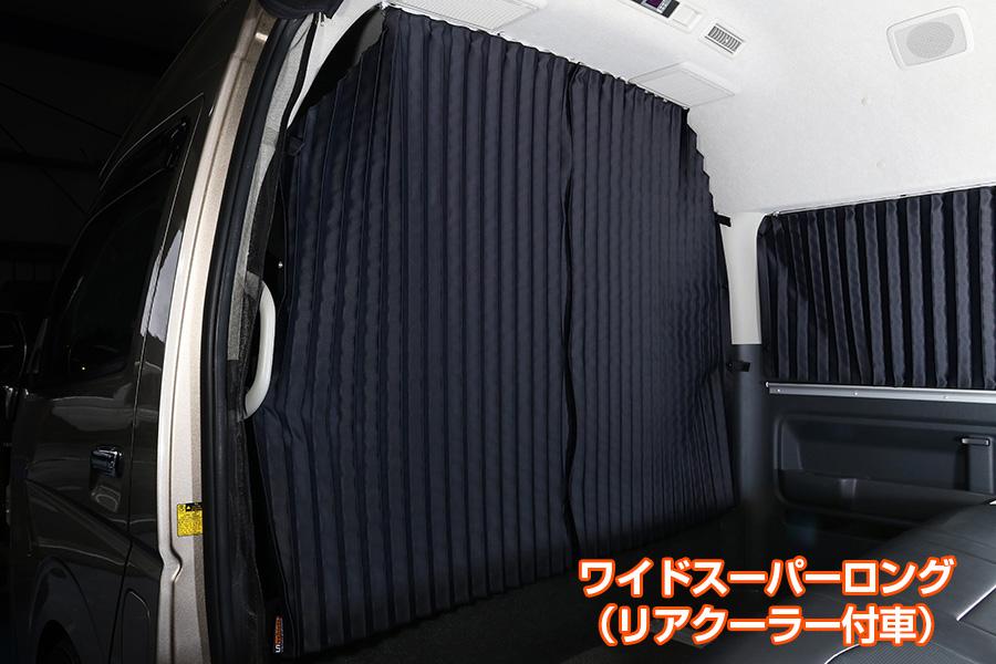 ハイエース 200系<br>遮光カーテン センターカーテン(間仕切り)