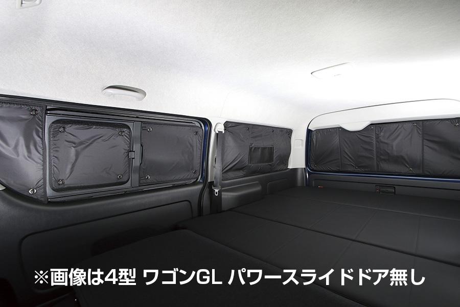 ハイエース 200系 標準ボディ用 / ワイドボディ用<br>遮光パッド リア5面