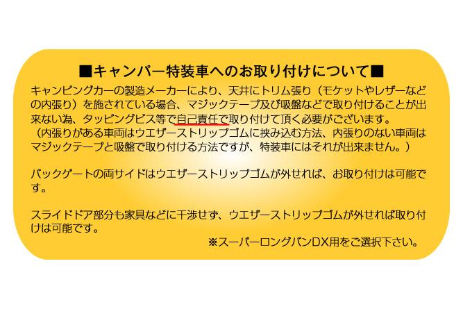 ハイエース 200系<br>虫除け 防虫ネット リア1面<br>在庫切れ(注文可能 納期5月中旬~下旬頃)