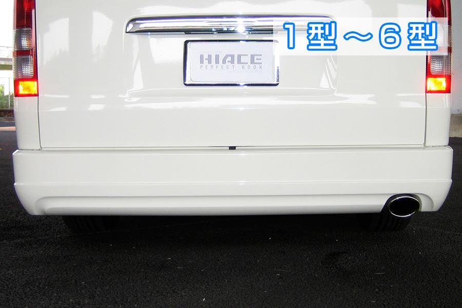 ハイエース 200系 標準ボディ用<br>Forbito リアバンパースポイラー