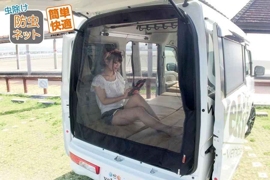 DA17系 エブリイ ワゴン<br>虫除け 防虫ネット