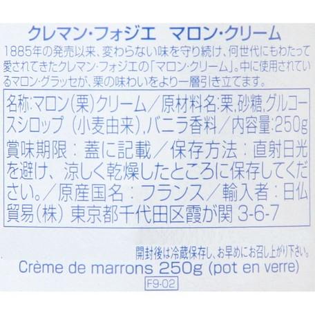 かわいい栗のジャム・マロン・クリーム 250g瓶【クレマンフォジエ】