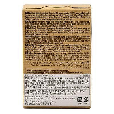 パレット4枚入り(2枚x2袋)厚焼きクッキー 【St Michel/サンミッシェル】フランスのお土産・プチギフトに|輸入菓子ギフト