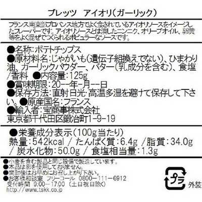ブレッツ・アイオリ(ガーリック)ポテトチップス