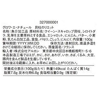 貝柱のリエット 【GROIX&NATURE/グロワ・エ・ナチュール】