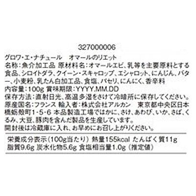 オマールのリエット  【GROIX&NATURE/グロワ・エ・ナチュール】