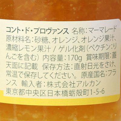 オレンジマーマレード/コント・ド・プロヴァンス   【Les Comtes de Provence】おすすめのフランス輸入食品