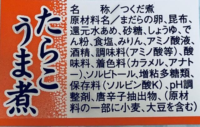 たらこのうま煮【業務用・佃煮2�】たらこと昆布の相性バツグン!◇お得な送料設定あり(2個まで同梱可能)