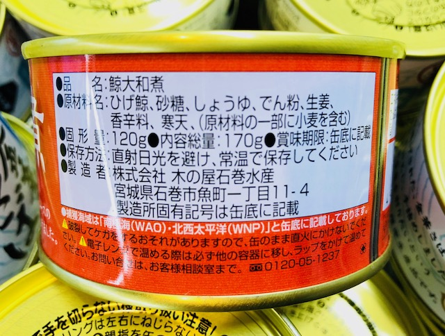 くじら 大和煮 120g×10缶【 懐かしの味 】【常温便】