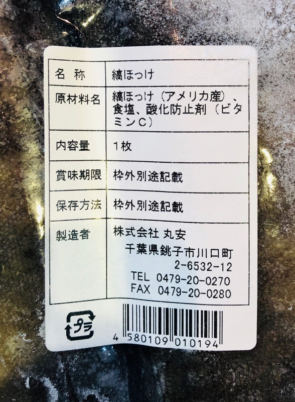 特選 干物 3種 3枚セット【特大真あじ・金華さば・特大縞ほっけ】(冷凍便)