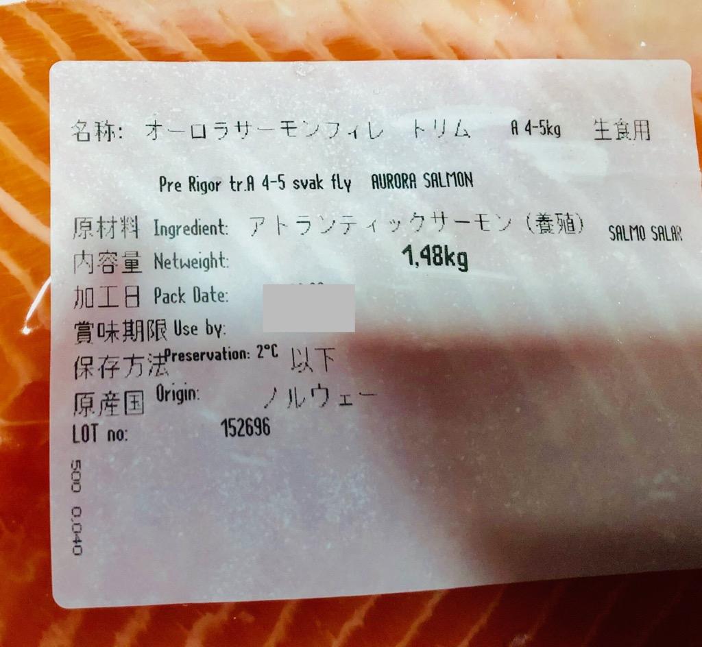 オーロラ サーモン ・トリム 皮付き 3枚 おろし・半身 約1.5kg 【 生・刺身用・脂あります 】 【冷蔵便】