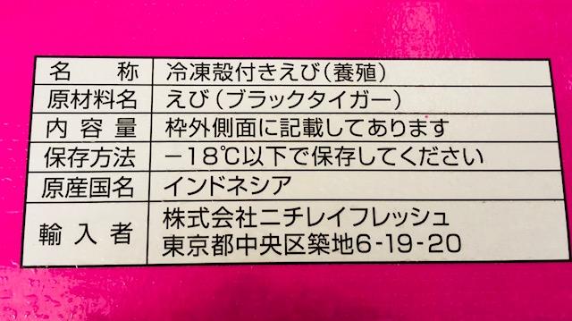 ブラックタイガー 【1.8kgサイズ4/6 約16-24尾】◇お得な送料設定あり(2個まで同梱可能)【冷凍便】