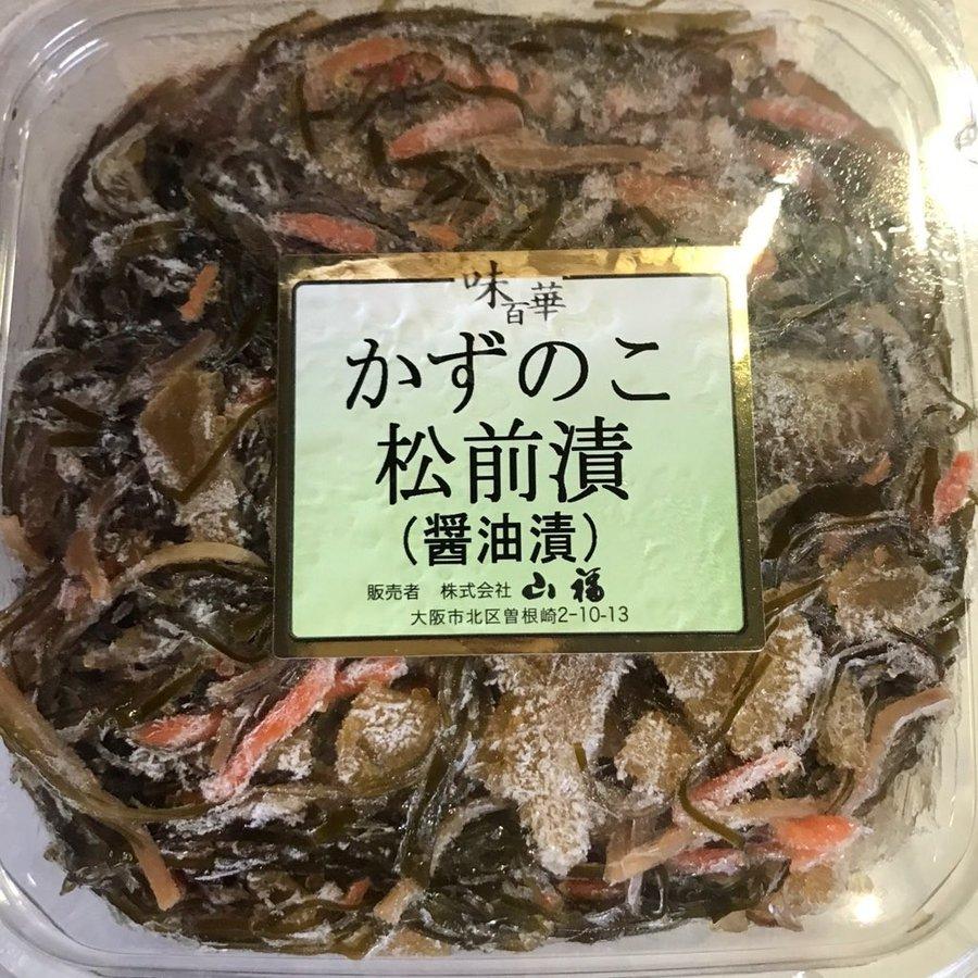 かずのこ松前漬(醤油漬)1kg(おつまみ・お通し・お節に)濃い味付けではありません【冷凍便】