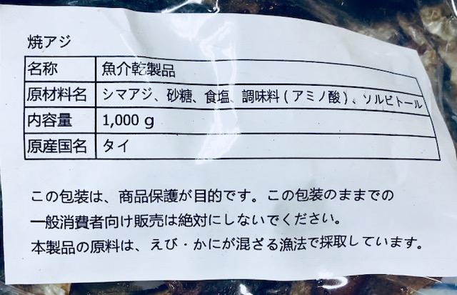焼きあじ・こんがり風味・2kg【クセになる味・クセになる食感】丸ごとバリバリ・骨ごとバリバリ【常温便】