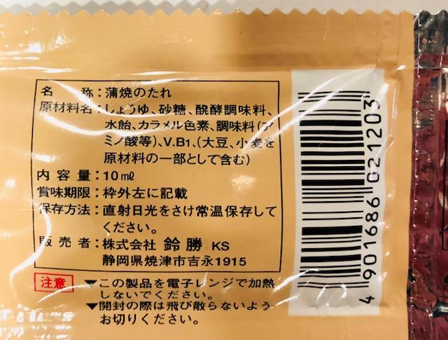 蒲焼 の たれ 山椒 付き 【1人前×20袋・たれ10ml さんしょう0.2g】◇お得な配送設定あり(3袋まで同梱可能)