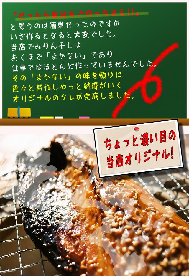 さば みりん干し 国産 10枚入り ( 小田原 ひもの ・ 山市商店 )自分の子供にも自信をもって食べさせています!【冷凍便】
