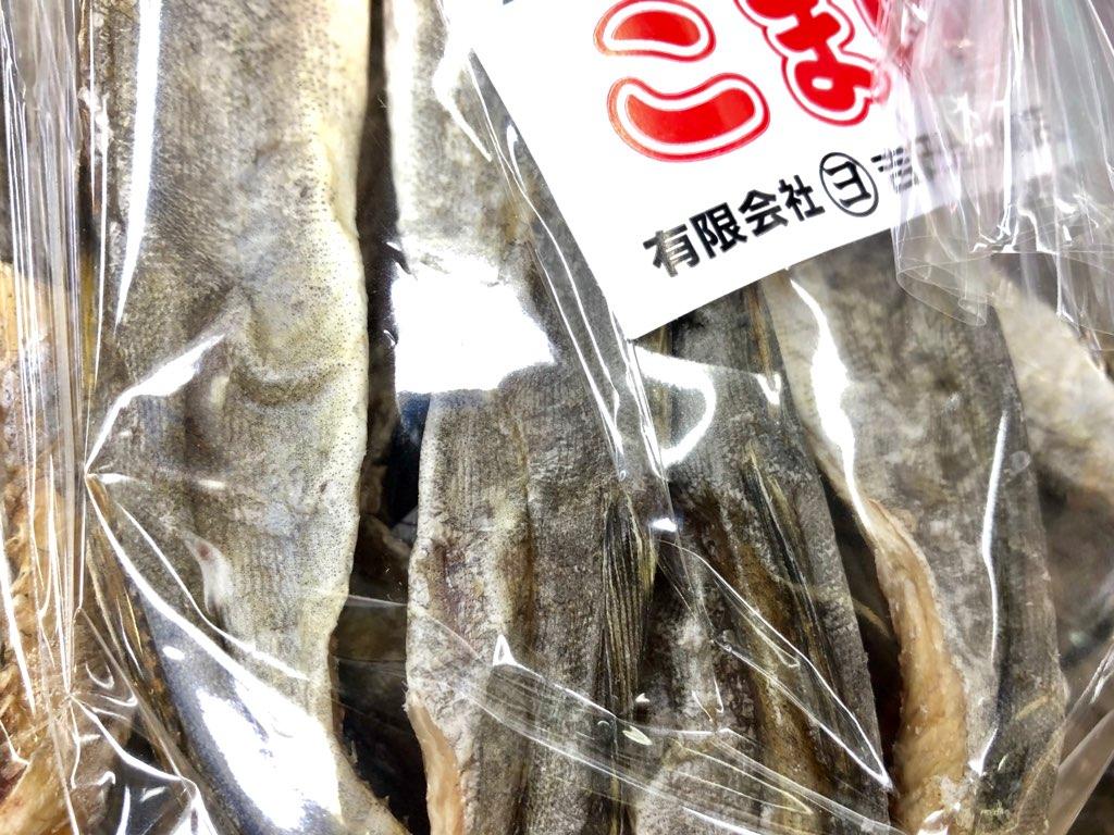 干しこまい120g×5袋【北海道産・炙って酒の肴に】