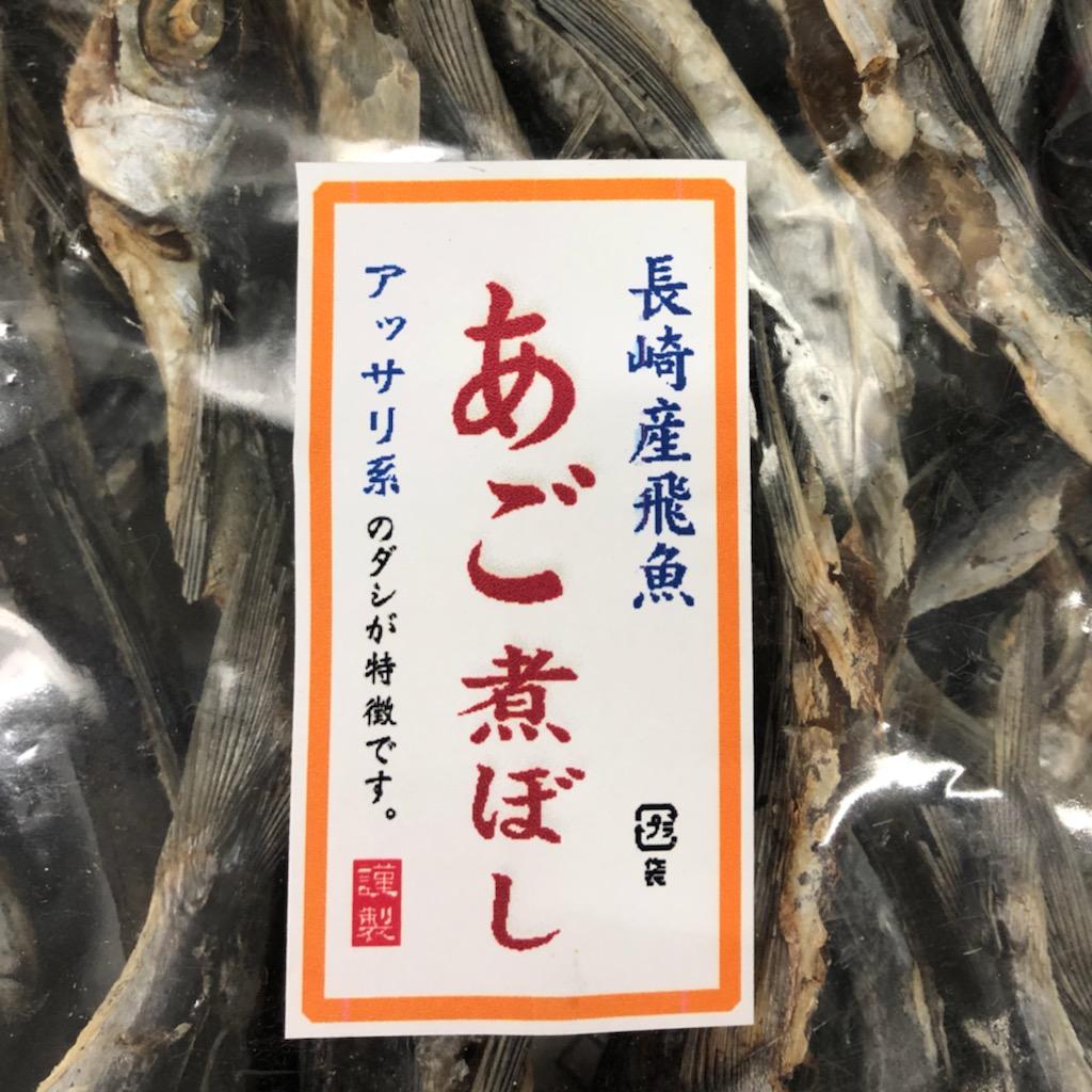 あご煮干し ・飛び魚のダシ300g入り【高級だし】 国内産 とびうお 使用・お雑煮、お吸い物、味噌汁、煮物、麺つゆ、 ラーメンつゆ、鍋などにご利用できます。