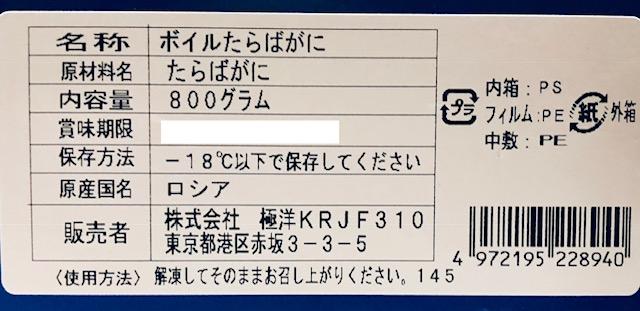 たらばかにポーションカット 【800g】(冷凍便)