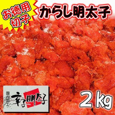 辛子明太子 2kg 業務用 【国内加工・切れ子】 【送料無料】 辛さほど良く、切れ子なので使いがっても良い明太子です【冷凍便】