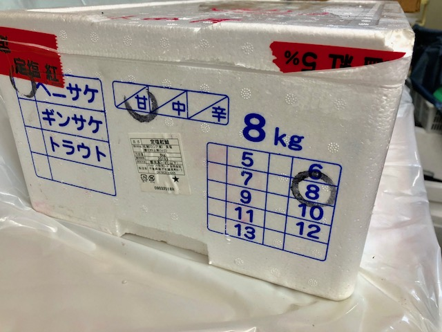 天然紅鮭・甘塩鮭【業務用・8�入り】