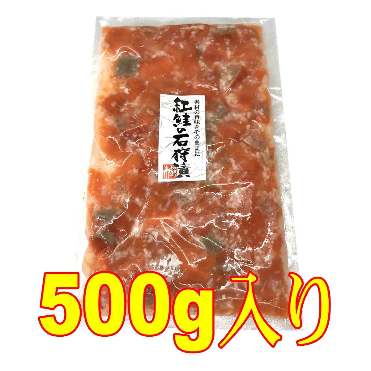 紅鮭 石狩 漬け 1kg(500g×2)【北海道加工・天然紅鮭使用】  天然の紅鮭の皮や骨を丁寧に取り除き、お刺身でも食べられるほど鮮度の良い紅鮭を糀に漬け込みました【冷凍便】