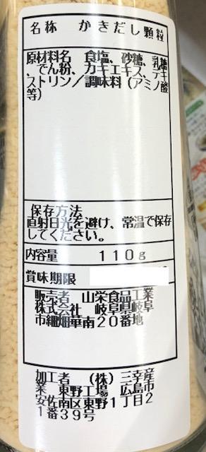 かきだしの素 【110g×5本セット】