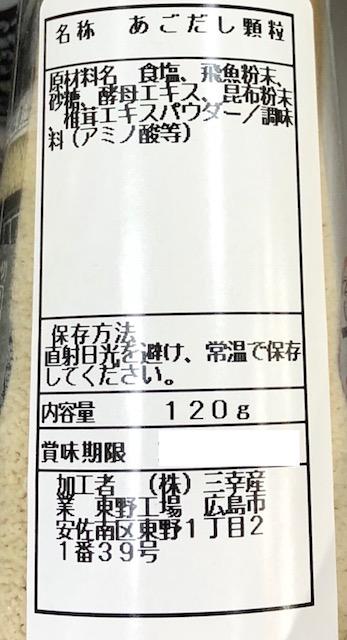 あごだしの素 120g入り【いつもと違う出しを使ってみてはいかがですか?】◇お得な配送設定あり(5本まで同梱可)
